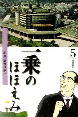 【中古】その他コミック 一乗のほほえみ(5) / 松本るい