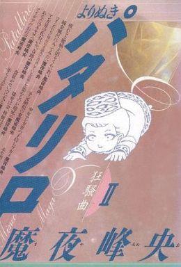 【中古】その他コミック よりぬき パタリロ(2) / 魔夜 峰央