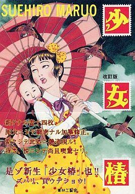 【中古】その他コミック 少女椿 03'改訂版初版 / 丸尾末広
