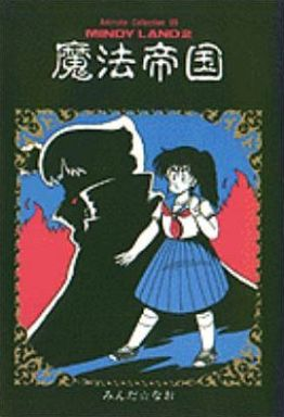 【中古】その他コミック ミンディランド2 魔法帝国 / みんだ・なお