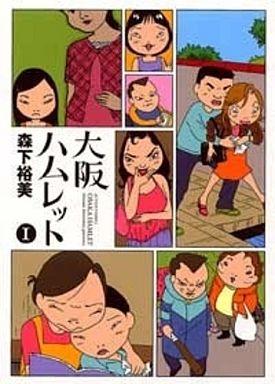 【中古】その他コミック 大阪ハムレット(1) / 森下裕美