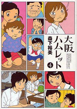 【中古】その他コミック 大阪ハムレット(4) / 森下裕美