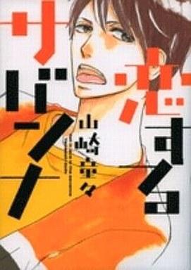 【中古】その他コミック 恋するサバンナ / 山崎童々