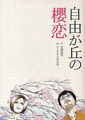 【中古】その他コミック 自由が丘の櫻恋 / ロドリゲス井之介