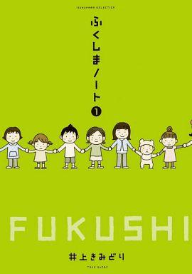 【中古】その他コミック ふくしまノート(1) / 井上きみどり