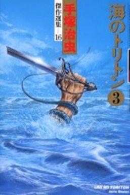 【中古】その他コミック 海のトリトン 手塚治虫傑作選集16(3) / 手塚治虫
