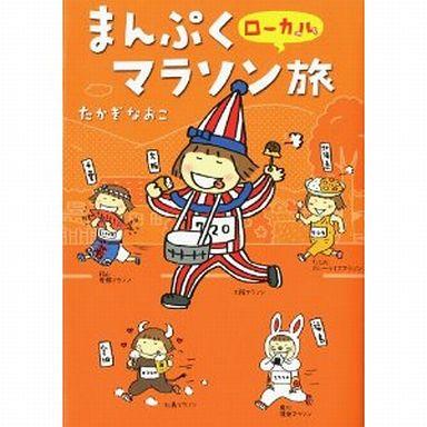 【中古】その他コミック まんぷくローカルマラソン旅(旧版) / たかぎなおこ