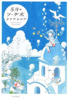 【中古】その他コミック 8月のソーダ水 / コマツシンヤ