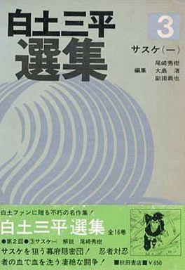 【中古】その他コミック 白土三平選集 サスケ(一)(3) / 白土三平