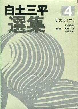 【中古】その他コミック 白土三平選集 サスケ(二)(4) / 白土三平