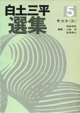 【中古】その他コミック 白土三平選集 サスケ(三)(5) / 白土三平