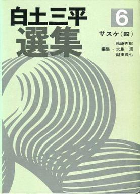 【中古】その他コミック 白土三平選集 サスケ(四)(6) / 白土三平