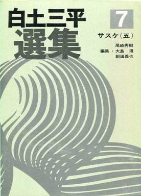 【中古】その他コミック 白土三平選集 サスケ(五)(7) / 白土三平
