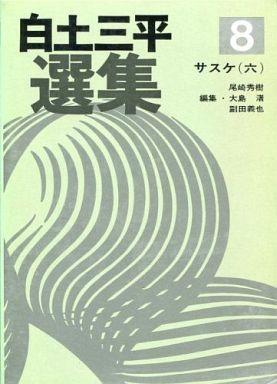 【中古】その他コミック 白土三平選集 サスケ(六)(8) / 白土三平