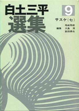 【中古】その他コミック 白土三平選集 サスケ(七)(9) / 白土三平