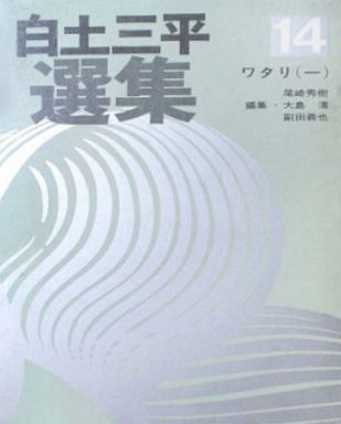 【中古】その他コミック 白土三平選集 ワタリ(一)(14) / 白土三平