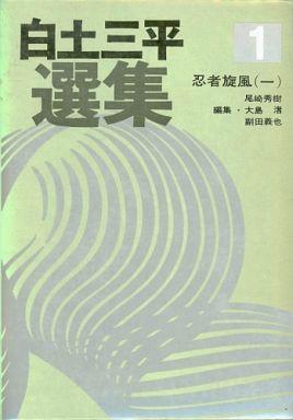 【中古】その他コミック 白土三平選集 忍者旋風(一)(1) / 白土三平