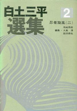 【中古】その他コミック 白土三平選集 忍者旋風(二)(2) / 白土三平