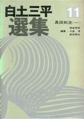 【中古】その他コミック 白土三平選集 真田剣流(一)(11) / 白土三平