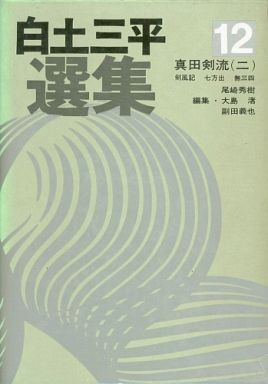 【中古】その他コミック 白土三平選集 真田剣流(二)(12) / 白土三平