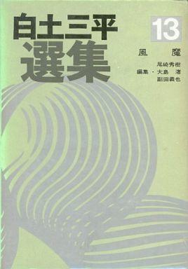 【中古】その他コミック 白土三平選集 風魔(13) / 白土三平