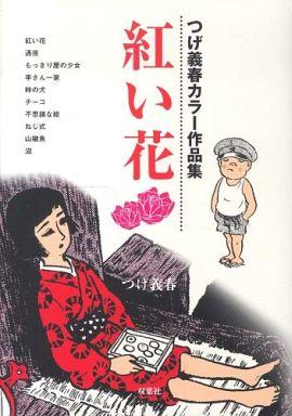 【中古】その他コミック 紅い花  つげ義春カラー作品集 / つげ義春