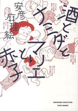 【中古】その他コミック 酒とナミダとマリエと赤子 / 安彦麻理絵