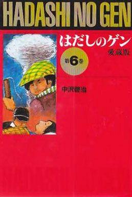 【中古】その他コミック はだしのゲン 愛蔵版(6) / 中沢啓治