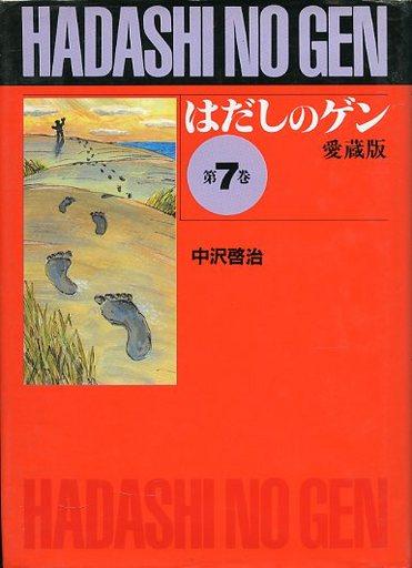 【中古】その他コミック はだしのゲン 愛蔵版(7) / 中沢啓治