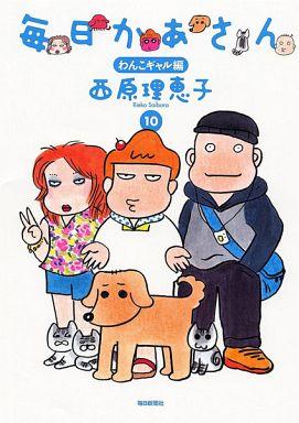 【中古】その他コミック 毎日かあさん わんこギャル編(10) / 西原理恵子