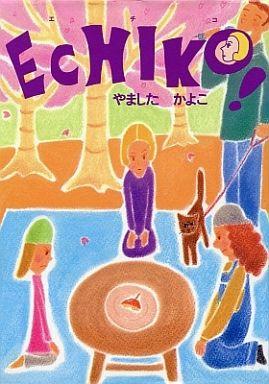 【中古】その他コミック ECHIKO! / やましたかよこ