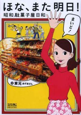 【中古】その他コミック ほな、また明日!昭和駄菓子屋日和 / 東元