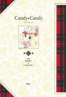 【中古】その他コミック キャンディ・キャンディ 愛蔵版(5) / いがらしゆみこ