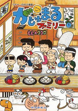 【中古】その他コミック がじゅまるファミリー 2004年よりぬき集(1) / ももココロ