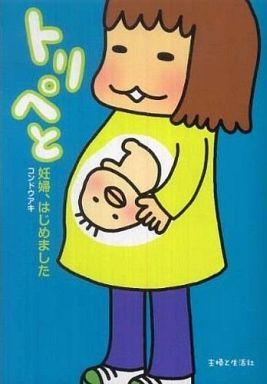 【中古】その他コミック トリペと 妊婦、はじめました(1) / コンドウアキ