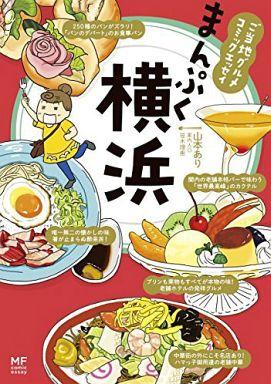 【中古】その他コミック まんぷく横浜 ご当地グルメコミックエッセイ / 山本あり