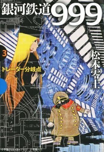 【中古】その他コミック 銀河鉄道999(GAMANGA)トレーダー分岐点(3) / 松本零士