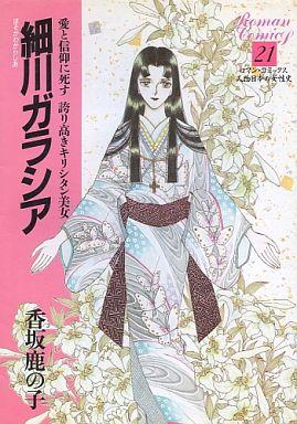 人物日本の女性史 細川ガラシア(...
