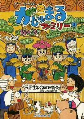 【中古】その他コミック がじゅまるファミリー(3) / ももココロ