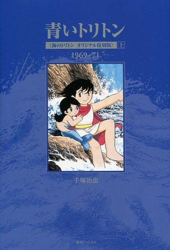 【中古】その他コミック 上)青いトリトン(海のトリトンオリジナル復刻版) / 手塚治虫