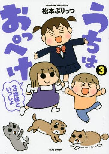 うちはおっぺけ 3姉妹といっしょ(3) / 松本ぷりっつ   中古   その他 ...