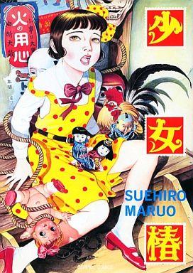 【中古】その他コミック 少女椿 改訂版修正前 / 丸尾末広