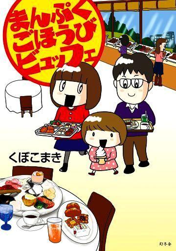 【中古】その他コミック まんぷくごほうびビュッフェ / くぼこまき