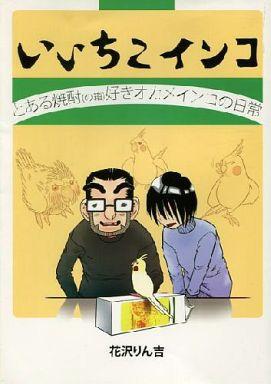 【中古】その他コミック いいちこインコ とある焼酎(の箱)好きオカメインコの日常 / 花沢りん吉
