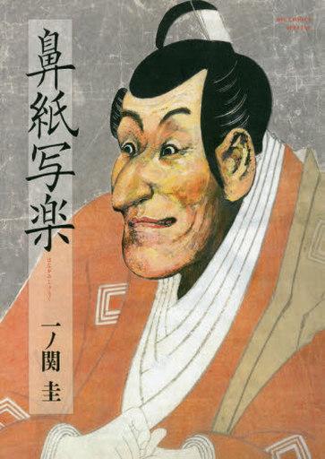 【中古】その他コミック 鼻紙写楽 / 一ノ関圭