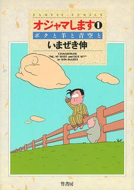 【中古】その他コミック オジャマします ボクと羊と青空と(1) / いまぜき伸