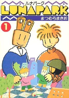 【中古】その他コミック ルナパーク(1) / まつむらまきお
