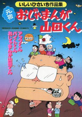 【中古】その他コミック 元祖おじゃまんが山田くん いしいひさいち作品集  / いしいひさいち