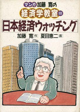 加藤弘日本經濟觀察的漫畫經濟教室(3)