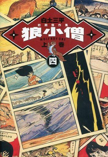 【中古】その他コミック 白土三平初期傑作集 狼小僧 上巻(4) / 白土三平